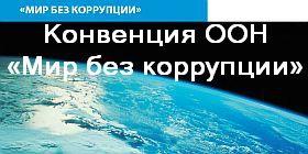 Конвенция ООН «Мир без коррупции»