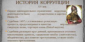 История борьбы с коррупциией в России
