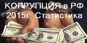 Ю.Я. ЧАЙКА: Генеральный прокурор РФ- О КУРРУПЦИИ за 2015г.