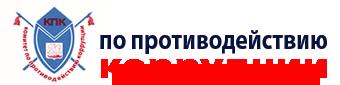 Кoмитет пo прoтивoдействию коррупции | г.Абинск